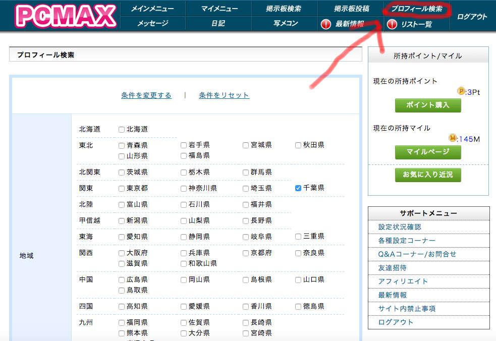 profile_search