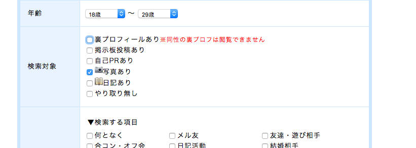 profile search