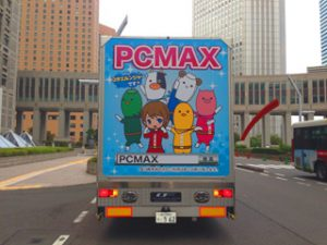 pcmax ad track 2