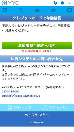 yyc credit card age verification