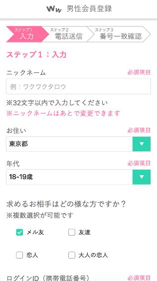 wakuwakumail subscribe2