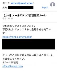 ミントC!Jメールのメール認証