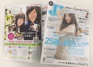 PCMAX雑誌掲載JJ