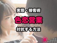 色恋営業の実態と接客術・対抗する方法【コラム】