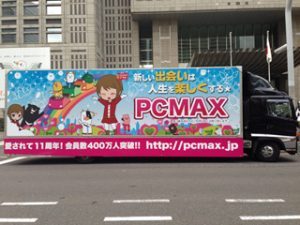 pcmax ad track 1