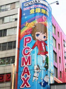 shibuya PR