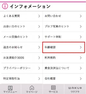 wakuwakumail age verification