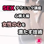 セックステクニック:初心者は女の心を満たす技術を身に着けろ