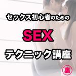 セックス初心者のためのSEXテクニック講座〜心と身体を極める〜