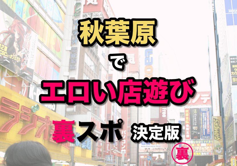 秋葉原でエロい店遊びがしたい人におすすめの風俗店、メイド喫茶、JKリフレ【裏スポ決定版】