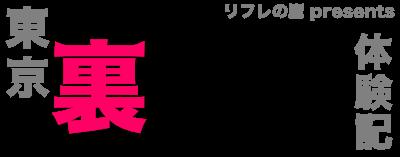 東京裏スポ体験記