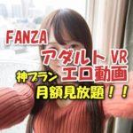 【朗報】FANZA(DMM)のアダルトVRエロ動画が月額見放題になって枯れ尽くした件ww