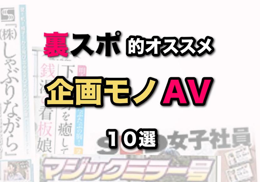 AVの企画モノオススメシリーズ10選