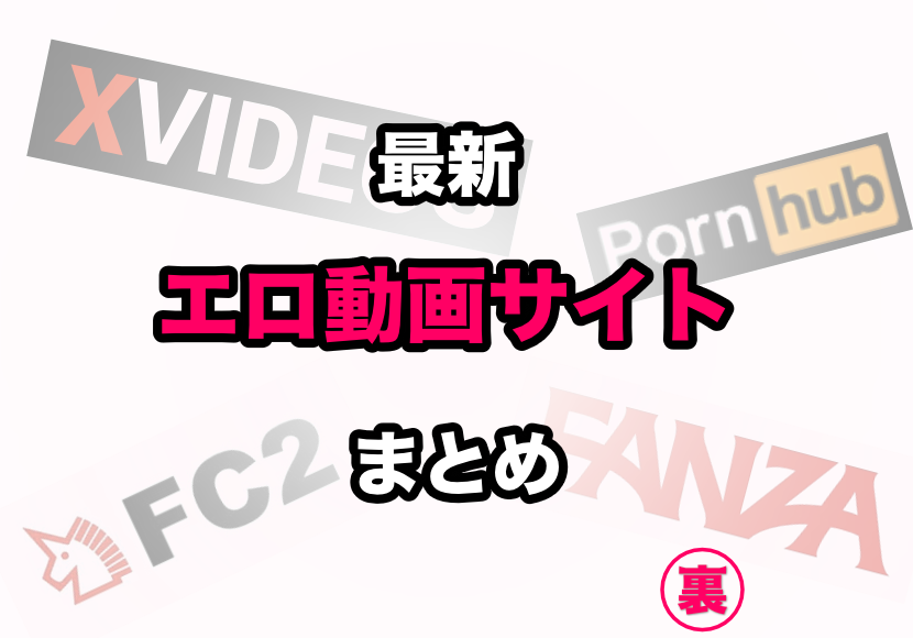 【オカズ】最新のエロ動画サイトまとめ【無修正】