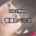 気になる日本人男性の普通のペニスとは、女性はサイズよりも硬さを重視!