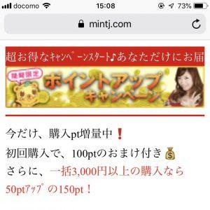 ミントC!Jメールの初回購入キャンペーン