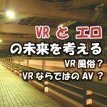 VR(バーチャル・リアリティ)とは?エロとVRの未来を考える