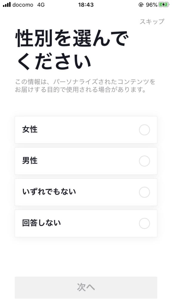 tiktokの性別選択画面