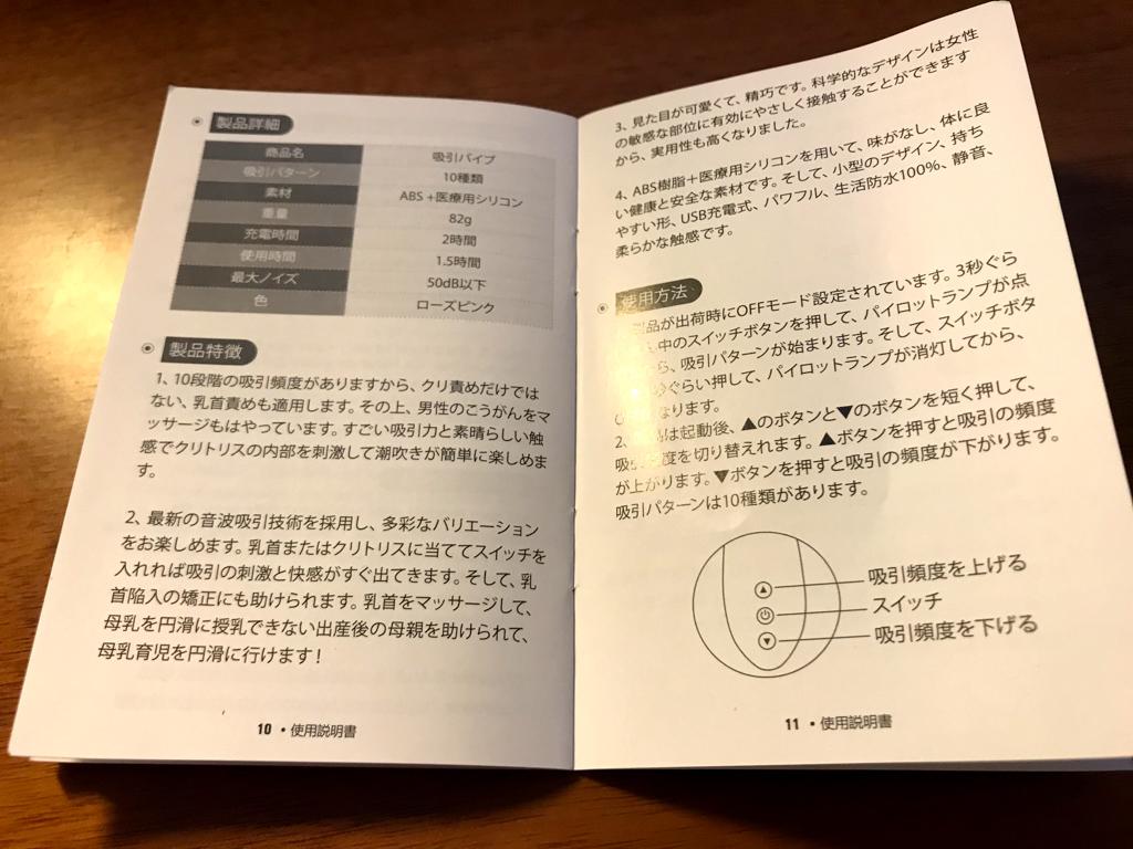クリトリス吸引バイブの取扱説明書の日本語ページ