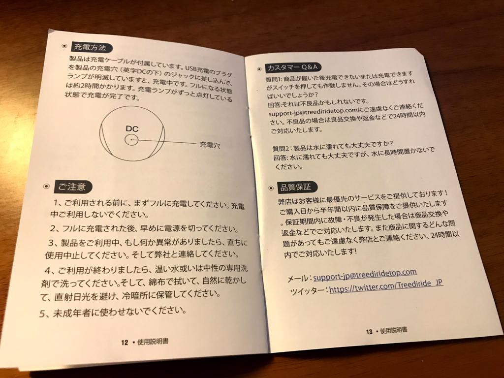 クリトリス吸引バイブの取扱説明書の日本語ページ2