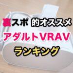 アダルトVRエロ動画の最新おすすめランキング - 高画質・高音質で新感覚のエロを楽しみ尽くせ
