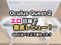 Oculus Quest 2を購入!アダルトエロVRはどう変わった?
