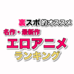 エロアニメの名作・人気最新作おすすめランキング
