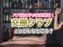 交際クラブ・デートクラブとはどんな所?価格帯・遊び方・オススメ店舗