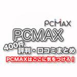 PCMAXの評判・口コミ400件まとめ、本当に出会えるの?注意点は?